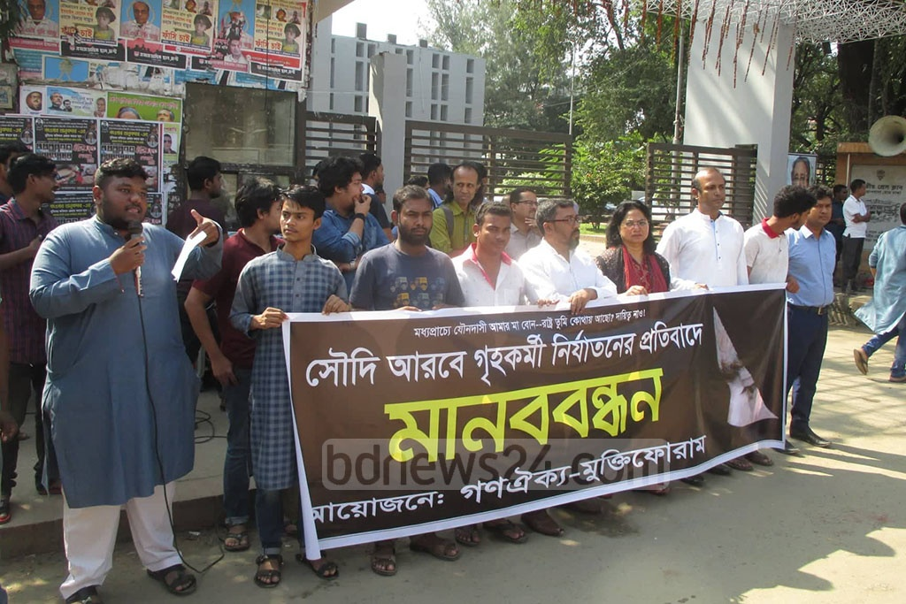 Activists of Oikya-Muktiforum form a human chain in front of the National Press Club to protest against the abuse and torture of Bangladeshi housemaids in Saudi Arabia.