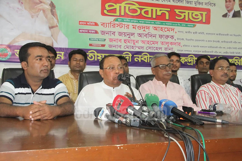 BNP leader Moudud Ahmed demands the release of Chairperson Khaleda Zia during a seminar at the National Press Club on Friday.