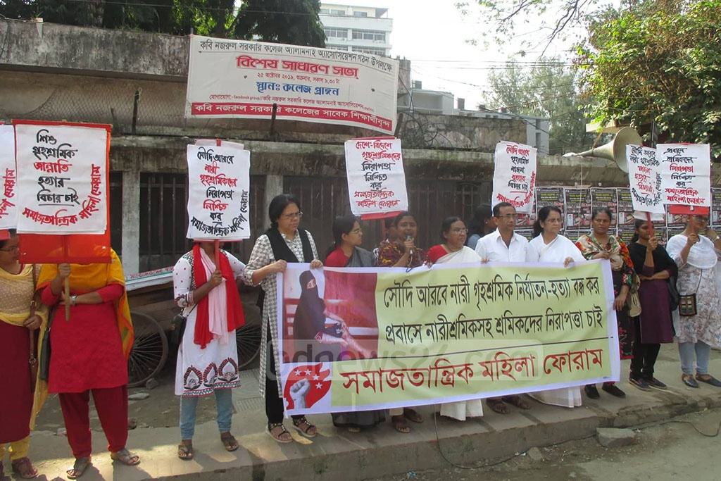 Rights group Samajtantrik Mohila Forum stage a human-chain programme in front of the National Press Club on Friday demanding justice for Bangladeshi housemaids who were torturted and killed in Saudi Arabia.