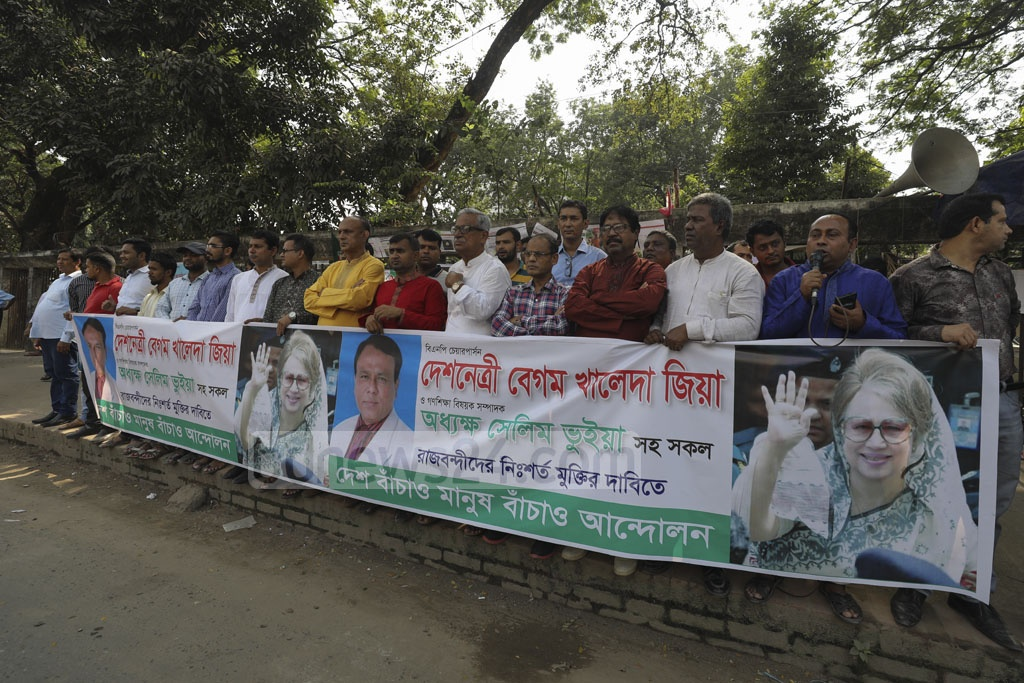 Activists form a human chain outside the National Press Club on Monday demanding the release of jailed BNP Chairperson Khaleda Zia.