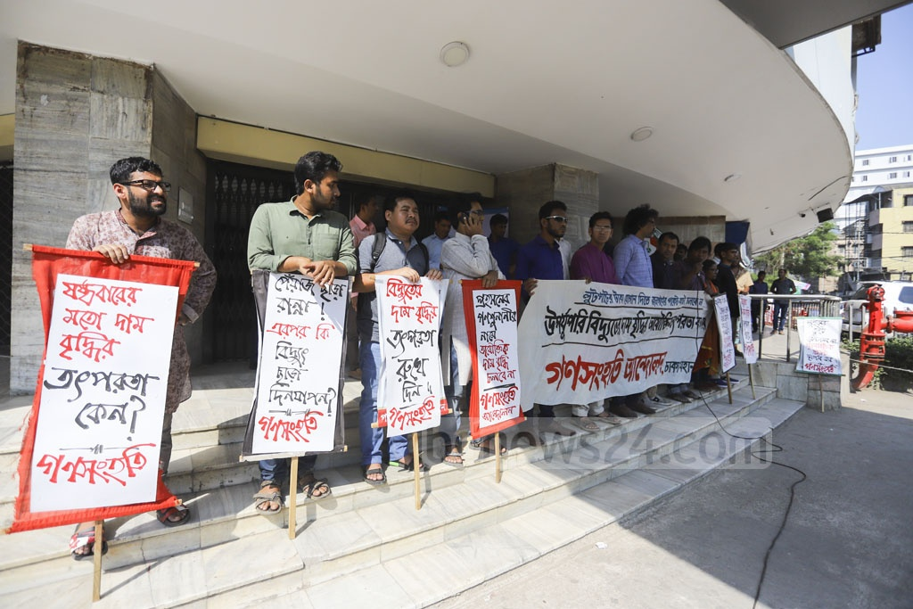 Members of Gono Sanghati Andolon stage a protest at the TCB auditorium in Dhaka on Thursday during the public hearing conducted by the Bangladesh Energy Regulatory Commission or BERC on a proposal to increase bulk electricity tariff by 23.27 percent per unit.