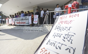 File Photo: Demonstrators protest outside the TCB auditorium in Dhaka during the public hearing conducted by the BERC on a power price hike proposal.