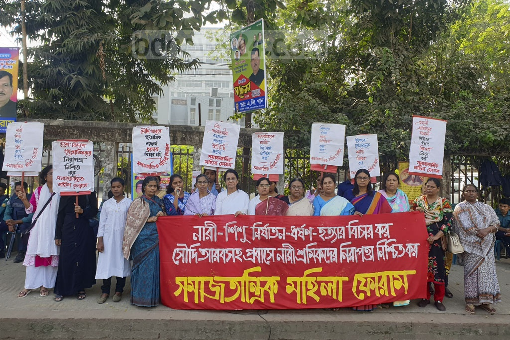 Activists of Samajtrantrik Mohila Forum demonstrate against abuse, rape and murder of women and children in front of the National Press Club in Dhaka on Friday, urging the government to ensure safety of female migrant workers in Saudi Arabia. Photo: Mahmud Zaman Ovi