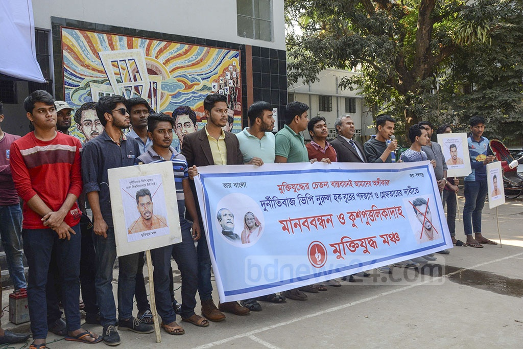Muktijoddha Mancha, a platform of the descendants of freedom fighters, has brought accusations of corruption against Dhaka University Central Students' Union Vice-President Nurul Haque Nur and demanded his arrest from a human chain in front of the DUCSU building on Wednesday.
