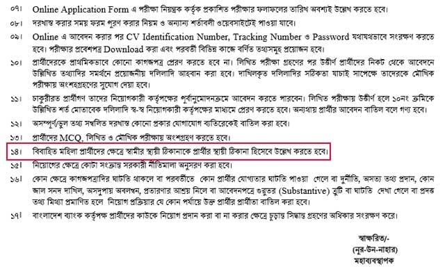 Bangladesh Bank criticised for 'sexist' job circular