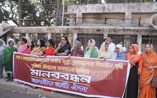 Nagorik Nari Oikya, the women's wing of the Nagorik Oikya, organised a human-chain demonstration outside the National Press Club in Dhaka on Friday in protest against violence against women and commodity price hike.