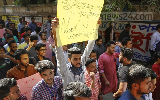Students of Stamford University organised a human-chain demonstration outside their Siddheswari campus in Dhaka on Friday against the alleged murder of their peer Rubaiyat Sharmin Rumpa.