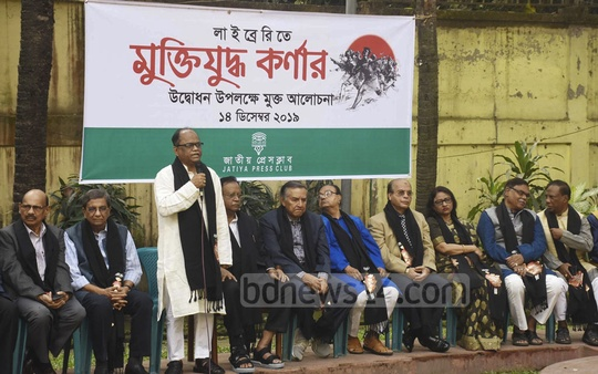 A view of the inauguration of the Liberation War Corner at the National Press Club Library in Dhaka on Saturday.