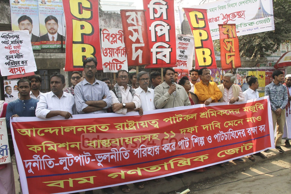 Members of the Left Democratic Alliance rallying outside the National Press Club in Dhaka on Sunday in solidarity with the jute mills workers who are pushing for a 11-point charter of demand, including the implementation of a wage commission.