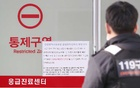A rescue worker walks past a notice about new coronavirus that has broken out in China, at a hospital where a Chinese woman, who flew from Wuhan, China, and has been confirmed its first case of a new coronavirus, is isolated, in Incheon, South Korea, January 20, 2020. Yonhap via REUTERS