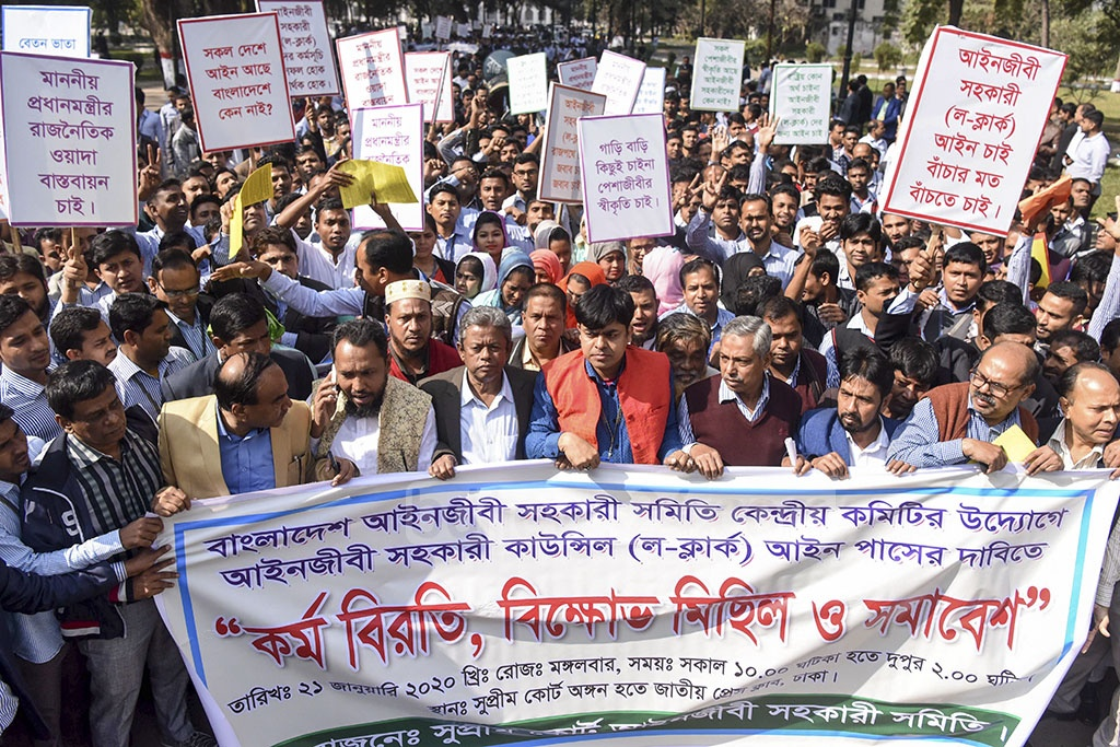Members of Bangladesh Ainjibi Sohokari Samity demonstrate at Supreme Court premises on Tuesday demanding an act for their professional recognition as legal assistants.