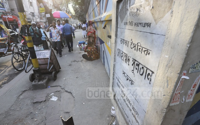 The nameplate of Language Movement hero Mohammed Sultan is on display at Dhanmondi Road No. 3.