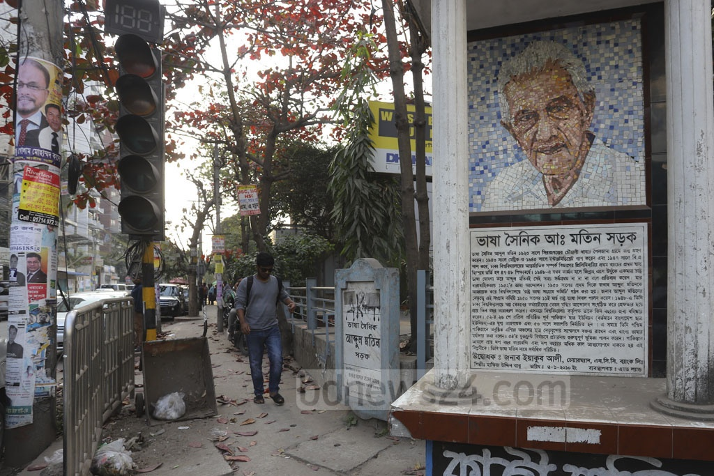 The mural and nameplate of language movement hero MA Matin is on display at Dhanmondi road no. 7. The road is named after him. Photo: Asif Mahmud Ove