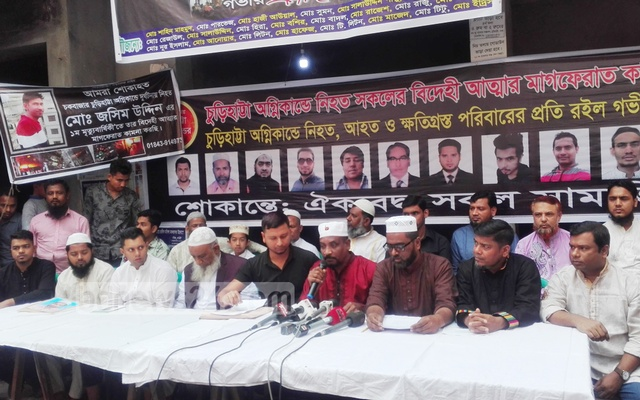 Families of Churihatta tragedy victims demand compensation from govt
