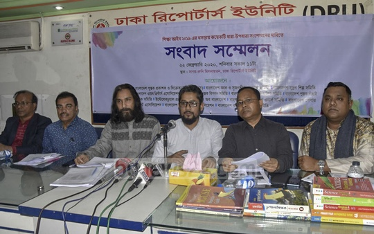 Bangladesh Publishers and Booksellers Association addressing a media briefing at Dhaka Reporters Unity on Saturday demanding amendments to the draft Education Act.