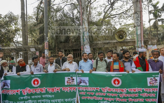 Bangladesh Muktijoddha Santan Sangsad formed a human chain in front of the National Press Club in Dhaka on Sunday to press home their demands. Photo: Mahmud Zaman Ovi