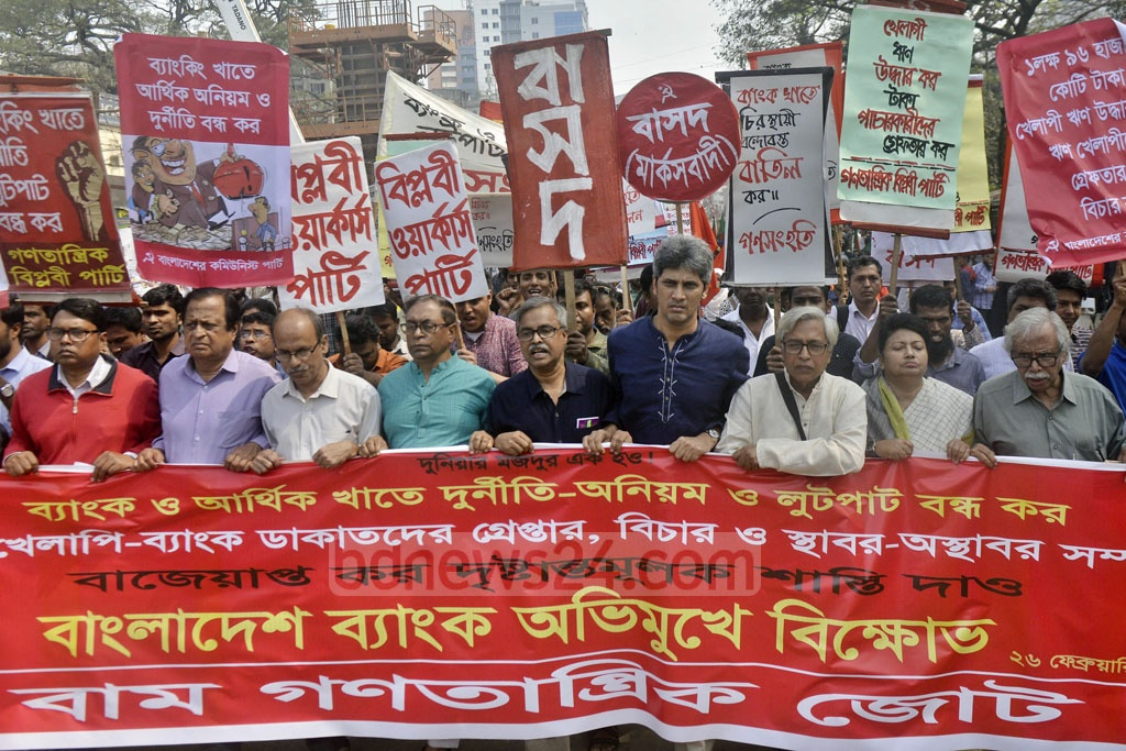 The Left Democratic Alliance took out a march from the National Press Club to the Bangladesh Bank in Dhaka on Wednesday demanding an end to irregularities in banking and financial sectors.