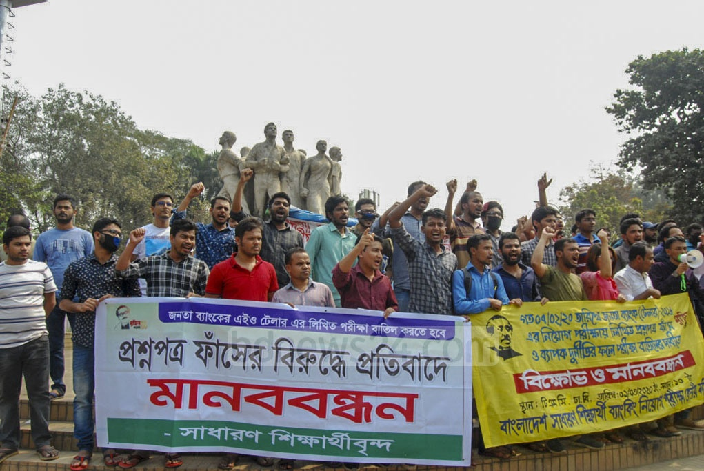 Students demonstrate at the Dhaka University on Sunday demanding cancellation of the Janata Bank recruitment tests over question paper leaks.