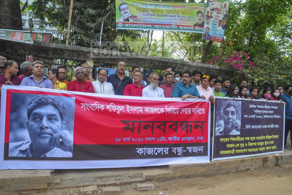 Relatives and friends of missing photojournalist Shafiqul Islam Kajol form a human chain in front of the National Press Club in Dhaka urging the government to take steps to retrieve him on Wednesday.