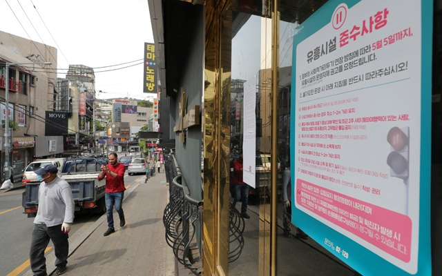 A list of precautions to prevent the spread of the coronavirus disease (COVID-19) is seen at an entrance of a club in Seoul, South Korea, May 8, 2020. Yonhap via REUTERS
