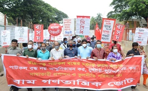 Members of the Left Democratic Alliance protest in Dhaka against what they say is a conspiracy to shut the jute mills.