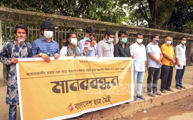 Bangladesh Chhatra Maitree, one of the allies of BCL-led Chhatra Sangram Parishad, formed a human chain in front of the National Press Club in Dhaka on Monday asking authorities to waive house rent and stop mockery of online education without enough preparation amid the coronavurus outbreak.