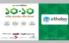 Othoba offers special discount in 10-10 Mega Online Shopping Festival
