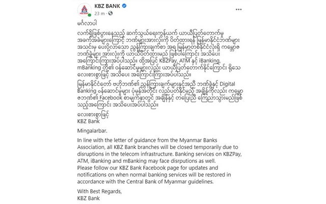 post of Myanmar's Kanbawza Bank (KBZ bank) announcing branch closures is seen in this screen grab obtained from social media on February 1, 2021. SOCIAL MEDIA WEBSITE via REUTERS