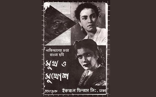 A poster of 'Mukh O Mukhosh', the first Bengali film made in Pakistan.